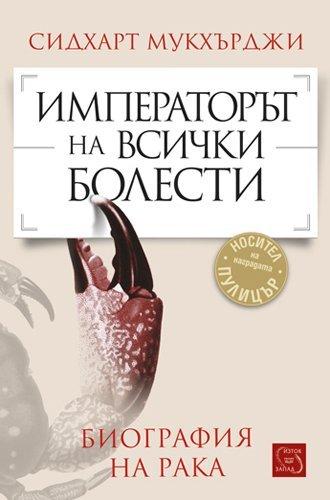 9786191523153: Imperatorat na vsichki bolesti. Biografiya na raka / Императорът на всички болести. Биография на рака