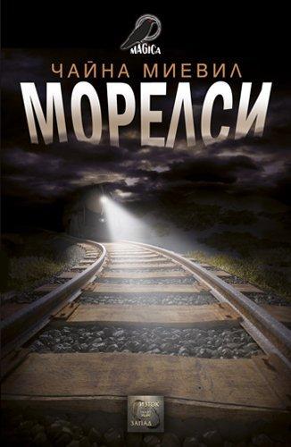 9786191523344: Morelsi / Морелси