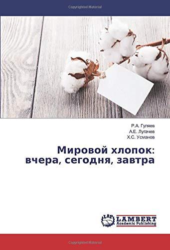 Mirovoj hlopok: vchera, segodnya, zavtra: Hajrulla Usmanov