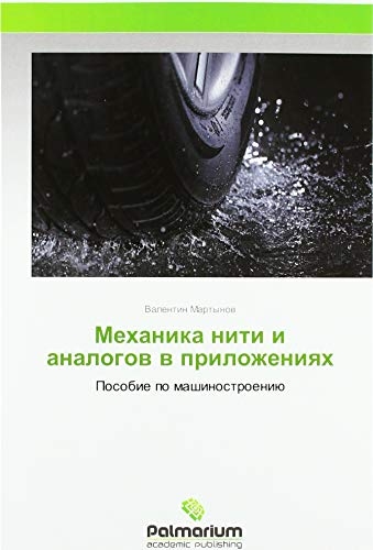 Mehanika niti i analogow w prilozheniqh : Posobie po mashinostroeniü - Valentin Martynow