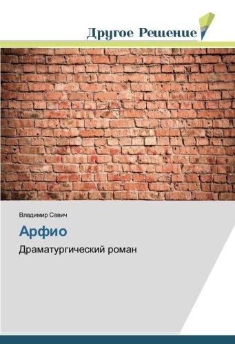 Arfio: Vladimir Savich