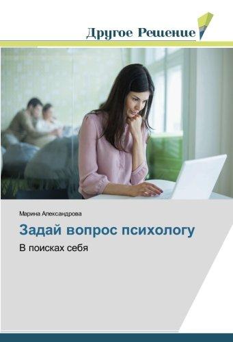 Zadaj vopros psihologu: Marina Alexandrova