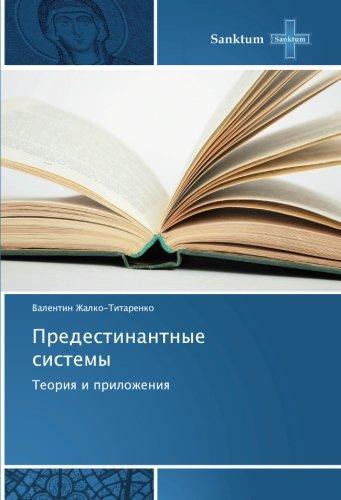 Predestinantnye sistemy - Valentin Zhalko-Titarenko