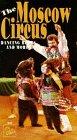 9786302999754: Dancing Bear [VHS] [Import USA]