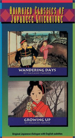 9786303026343: Wandering Days/Growing Up [VHS]