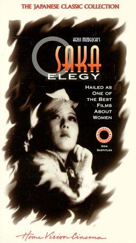 9786303261713: Osaka Elegy [VHS]