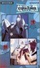 9786303347776: Kishin Heidan, Vol. 2 - Kishin Corps [VHS]