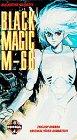 9786303405773: Black Magic M-66 [VHS]
