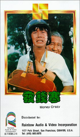 9786304571484: Money Crazy [VHS]