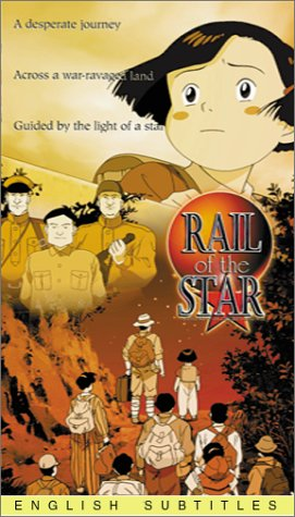 9786304613931: Rail of the Star [VHS]