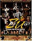 9786304649275: Zu: Warriors of the Magic Mountain [VHS]