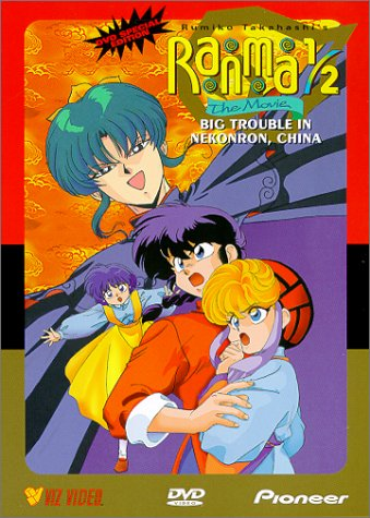 9786304937297: Ranma 1/2 - The Movie 1, Big Trouble in Nekonron China