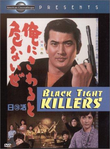 9786305943853: Black Tight Killers