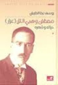 9786589079170: مصطفى وهبي التل عرار حياته وشعره