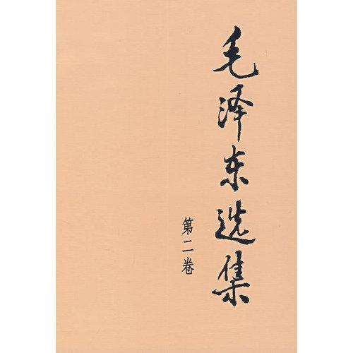 9787010009193: Selected Works of Mao Zedong (Volume 2)