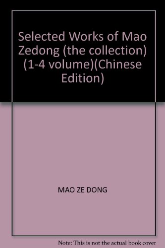 9787010027968: Selected Works of Mao Zedong (the collection) (1-4 volume)(Chinese Edition)