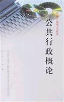 9787010035055: National cadres to learn Reading: Introduction to Public Administration(Chinese Edition)