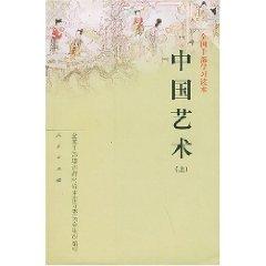 Chinese Art (Set 2 Volumes)