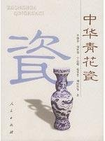 Chinese blue and white porcelain Li Jin 9787010038063 Publishing House(Chinese Edition): LI DE JIN