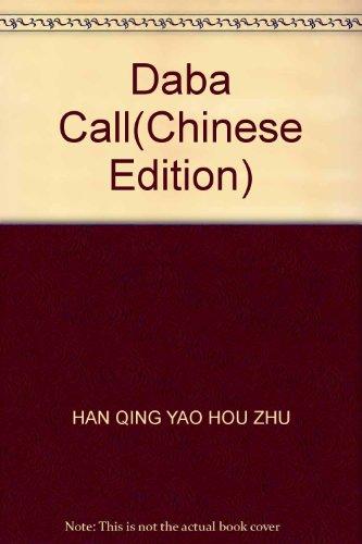 Daba Call(Chinese Edition): HAN QING YAO HOU ZHU