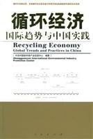ta ] cycle of international economic trends: ZHONG GUAN CUN