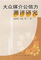 Genuine] mass media credibility evaluation study(Chinese Edition): YU GUO MING ZHU BIAN
