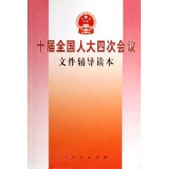 9787010054742: file Fourth Session of the Tenth National People s Congress counseling Reader [Paperback](Chinese Edition)