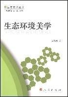 9787010062808 - YUE YOU XI: Ecology Environmental Aesthetics(Chinese Edition) - 书