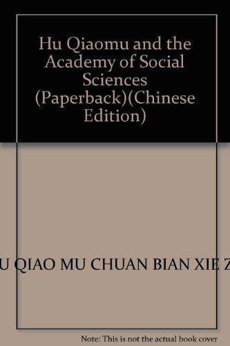 9787010063249 - HU QIAO MU CHUAN BIAN XIE ZU: Hu Qiaomu and the Academy of Social Sciences (Paperback)(Chinese Edition) - 书