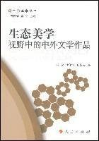 9787010064314 - WANG LI: Ecological Aesthetics in Chinese and foreign literary works (paperback)(Chinese Edition) - 书