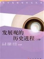 G Zone ] book [Genuine] concept of development over 75 historical process [ free shipping](Chinese ...