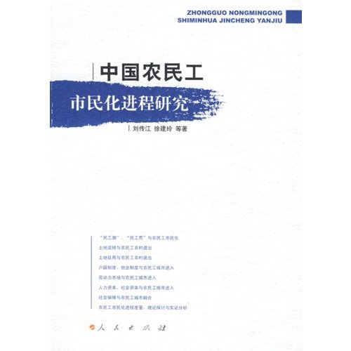 Chinese migrant workers the process of public: LIU CHUAN JIANG