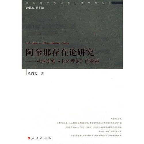 Research on the existence of Aquinas(Chinese Edition): DONG SHANG WEN