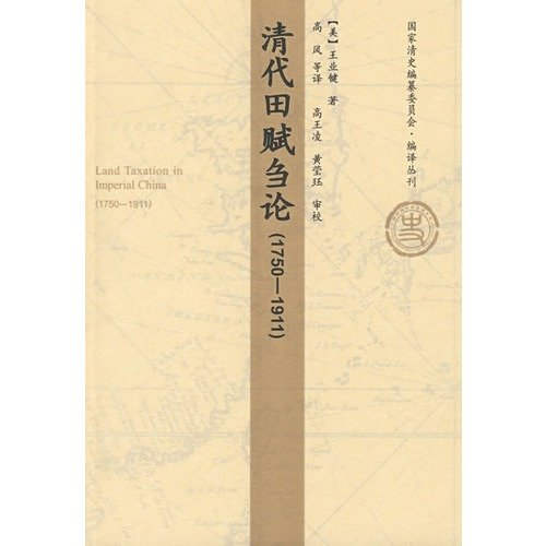 9787010072739: Brief Discussion on the land tax in the Qing Dynasty (1750-1911)