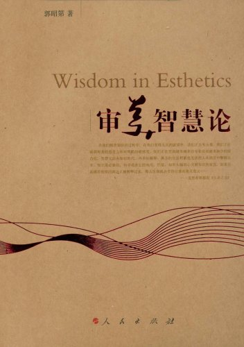 Wisdom of aesthetic(Chinese Edition): GUO ZHAO DI
