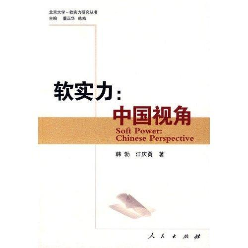 Soft power : China Perspective(Chinese Edition): HAN BO . JIANG QING YONG ZHU