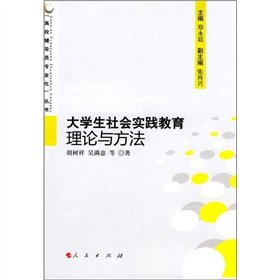 9787010079653: social practice of educational theory and methods of professional college counselors Books(Chinese Edition)