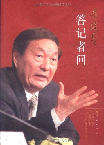 Zhu Rongji Meets the Press (Chinese Edition): zhu rong ji