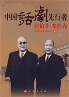 China plays a pioneer Zhang Boling Zhang Pengchun zyhw(Chinese Edition): ZHANG BO LING JIAO YU SI ...