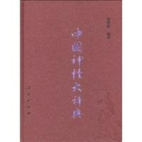 9787010083834: Dictionary of Chinese Genie (Chinese Edition)