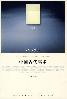 9787010086248: Chinese Ancient Witchcraft (Paperback)