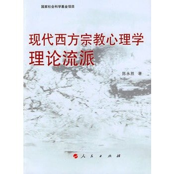 9787010087825: modern Western psychological theory of religious schools(Chinese Edition)