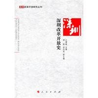 9787010090887: history of reform and opening up, Shenzhen