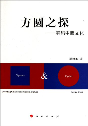 9787010093215: Square and Circle- Deciphering the Chinese and Western Culture (Chinese Edition)