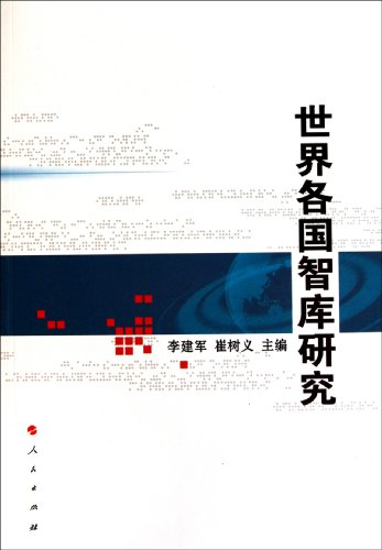 Studies think tank world(Chinese Edition): BEN SHE