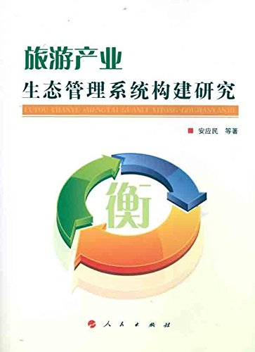 Tourism Industry Construction of ecological management system(Chinese Edition): AN YING MIN
