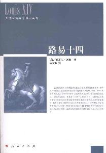 9787010095707: Louis XIV [paperback](Chinese Edition)