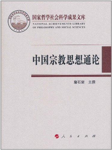 Chinese Religious Thought Theory ( fine ) the results of the National Philosophy and Social ...