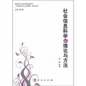 Social scientific theory and methods(Chinese Edition): WU KUN DENG
