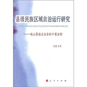 9787010099040: County-level regional ethnic autonomy to run (L) [Paperback](Chinese Edition)